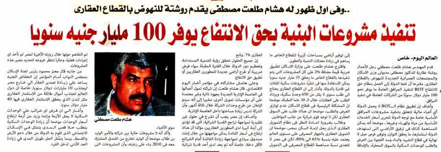 Al Alam Al Youm 14 Nov P.1 B.jpg