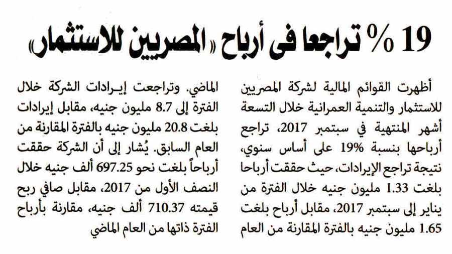 Al Alam Al Youm 14 Nov P.2.jpg