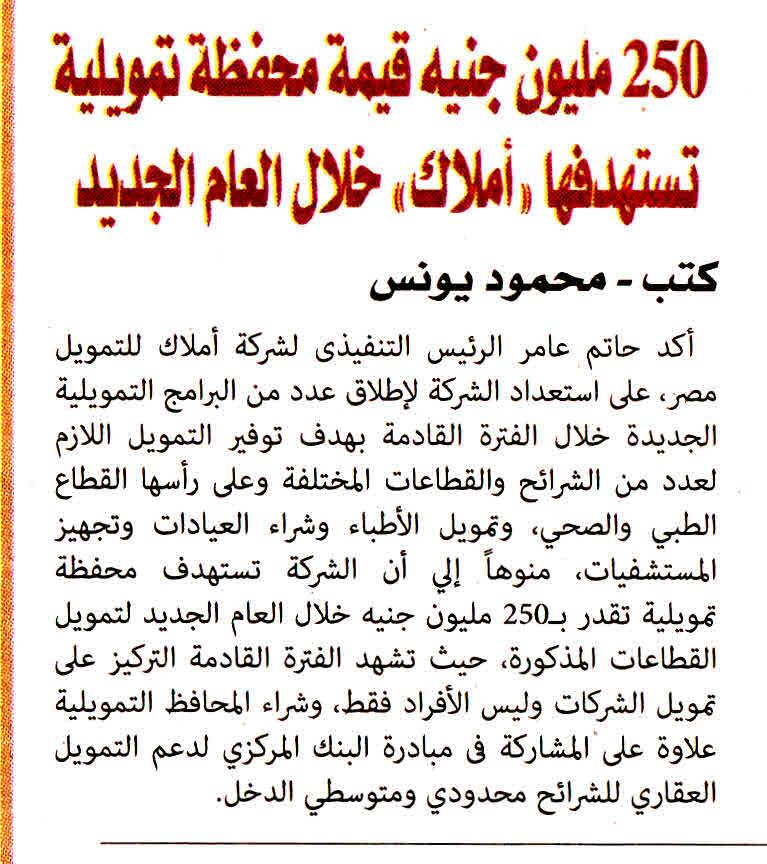 Al Alam Al Youm 14 Nov P.3..jpg