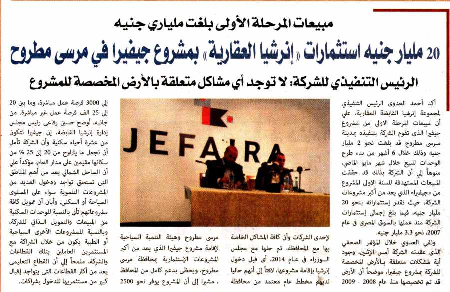 Al Alam Al Youm 14 Nov P.3.jpg