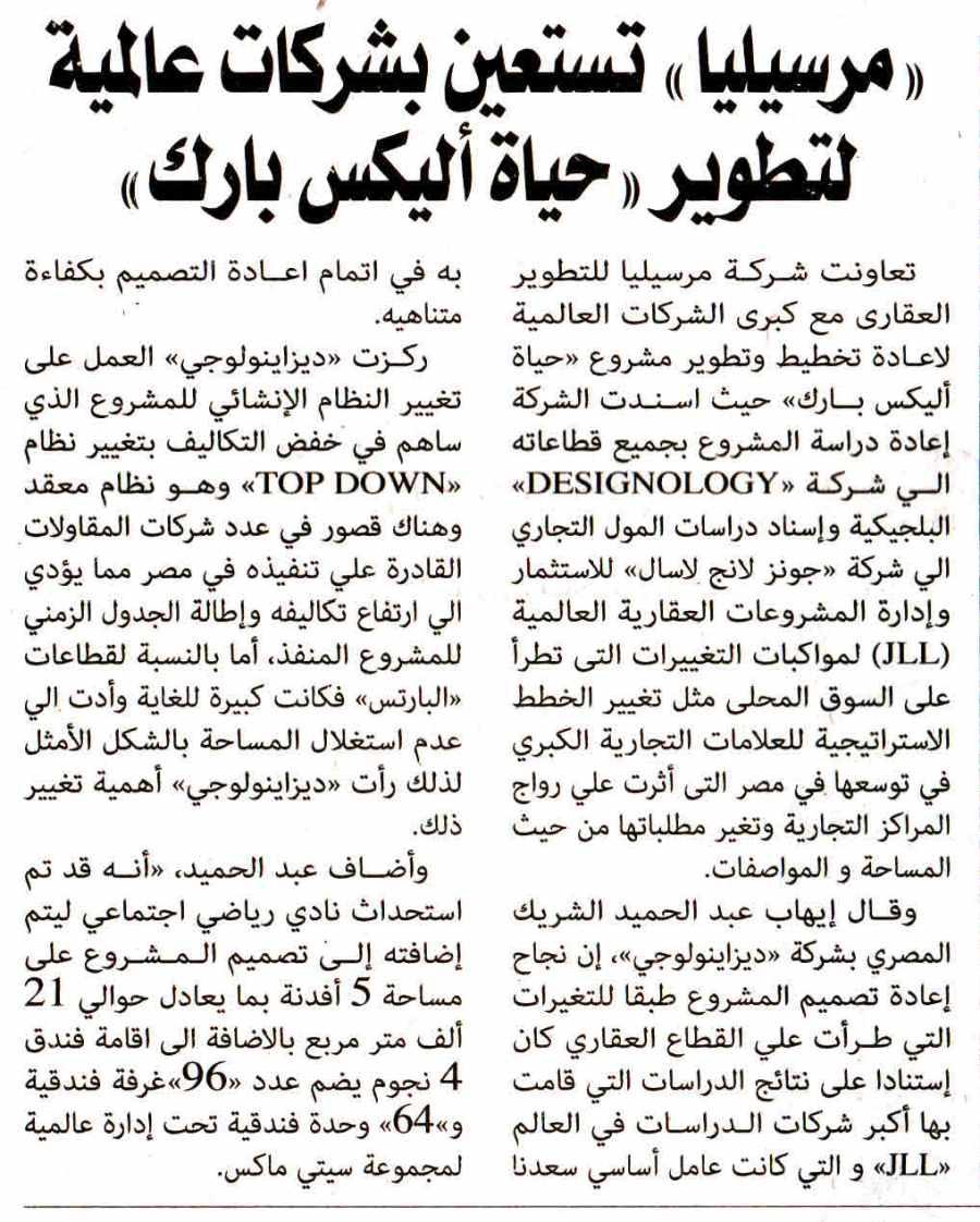 Al Alam Al Youm 14 Nov P.7 A.jpg