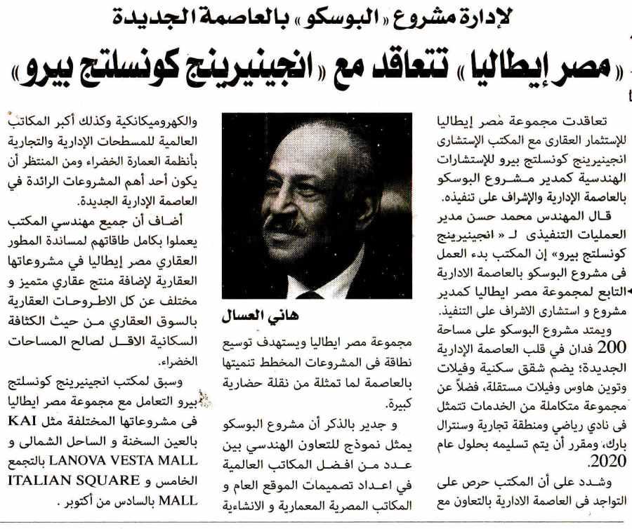 Al Alam Al Youm 14 Nov P.7 B.jpg