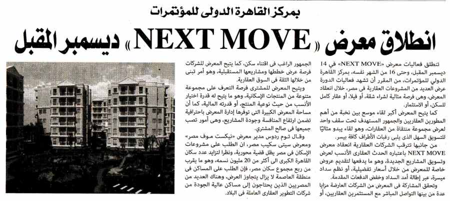 Al Alam Al Youm 14 Nov P.7 C.jpg