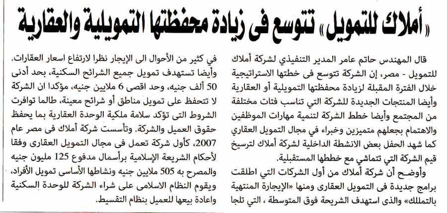 Al Alam Al Youm 14 Nov P.7 D.jpg