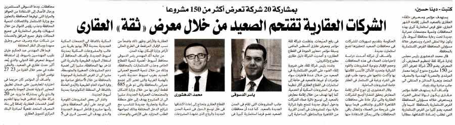 Al Alam Al Youm 14 Nov P.7 E.jpg