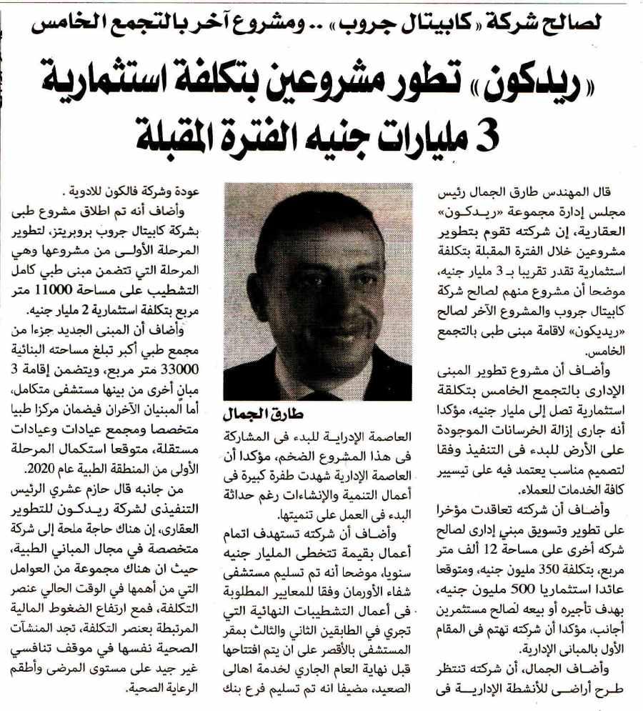 Al Alam Al Youm 14 Nov P.7 F.jpg