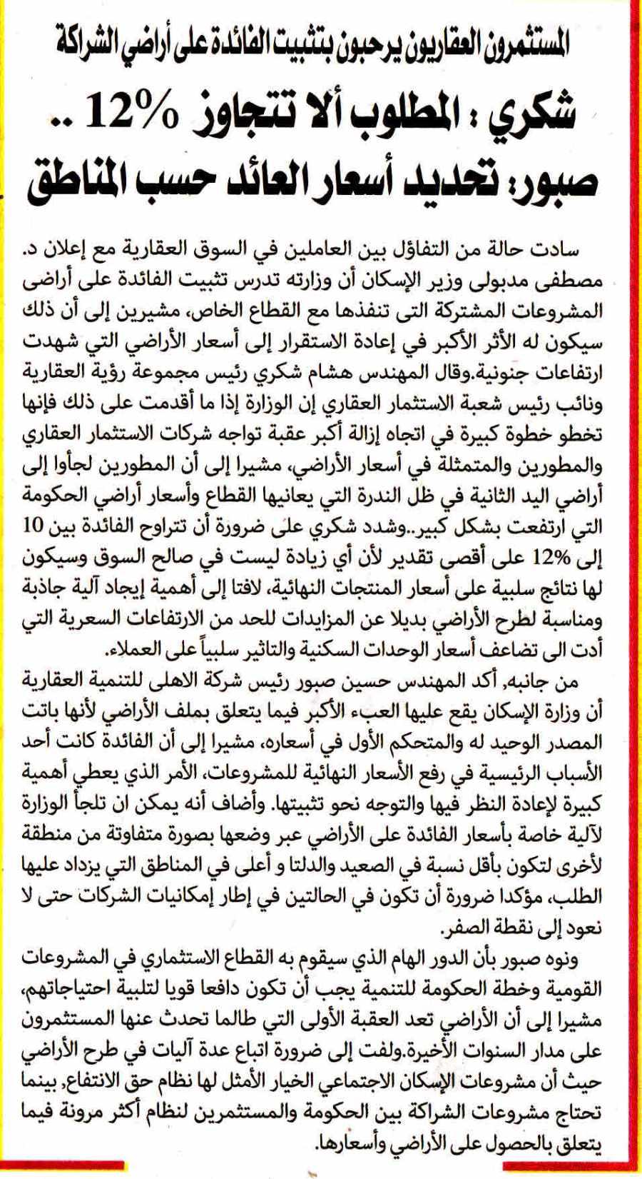 Al Alam Al Youm 15 Nov P.1.jpg