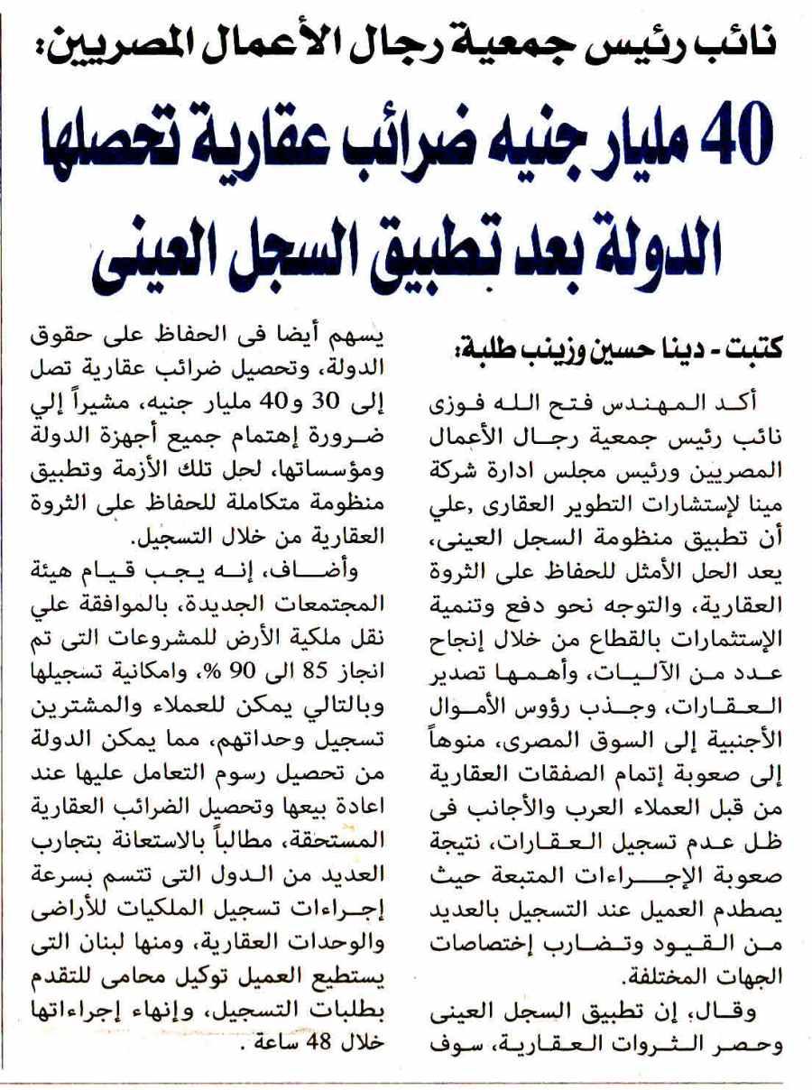 Al Alam Al Youm 2 Nov P.1 A.jpg