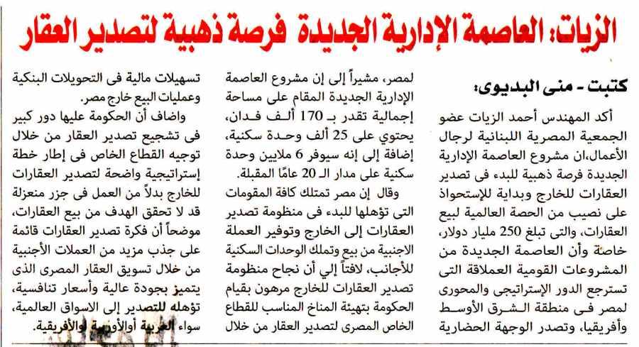 Al Alam Al Youm 2 Nov P.1 B.jpg
