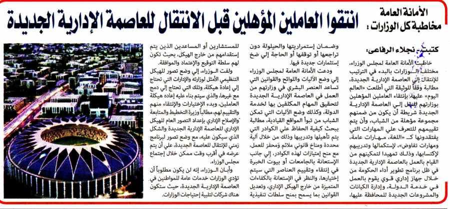 Al Alam Al Youm 2 Nov P.1 D.jpg