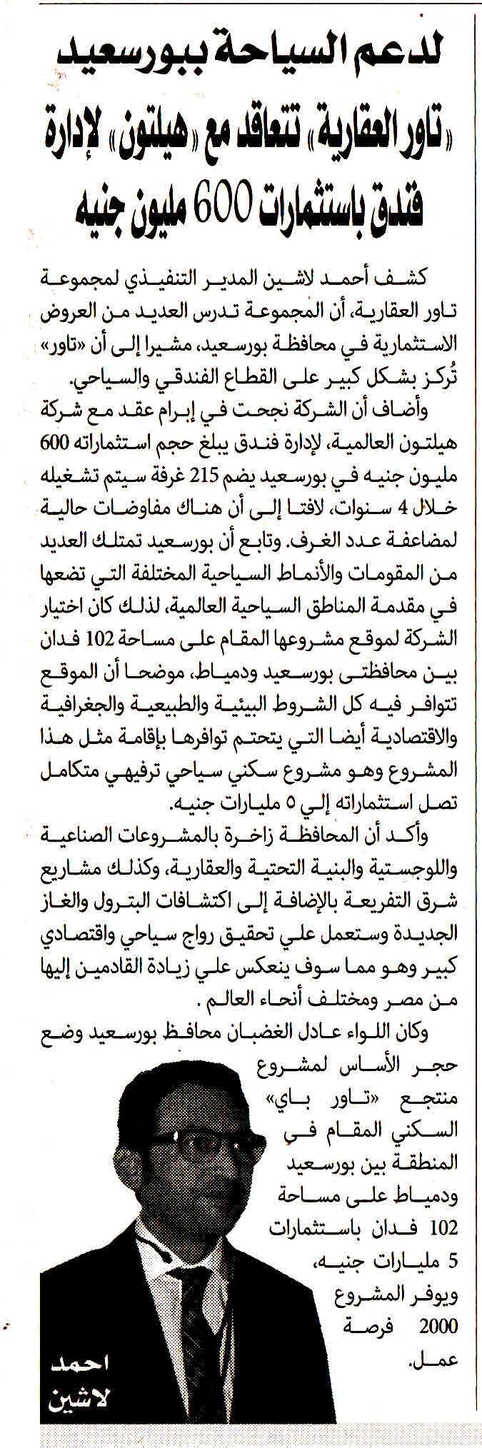 Al Alam Al Youm 21 Nov P.6 A.jpg