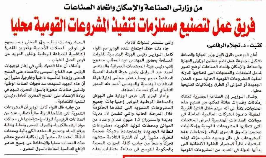 Al Alam Al Youm 28 Nov P.1.jpg