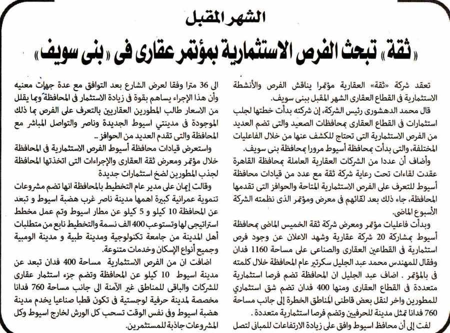 Al Alam Al Youm 28 Nov P.7 B.jpg