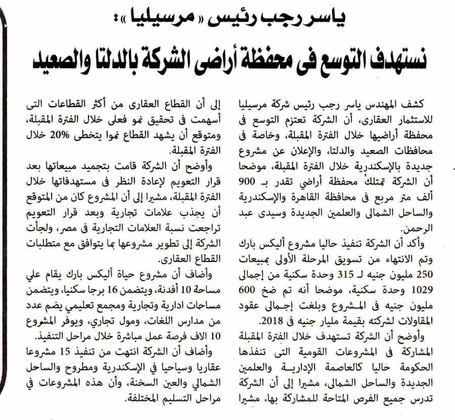 Al Alam Al Youm 28 Nov P.7 C.jpg