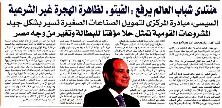 Al Alam Al Youm 7 Nov P.1..jpg