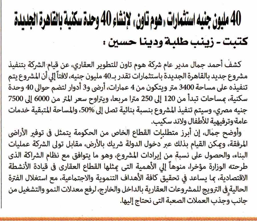 Al Alam Al Youm 7 Nov P.3.jpg