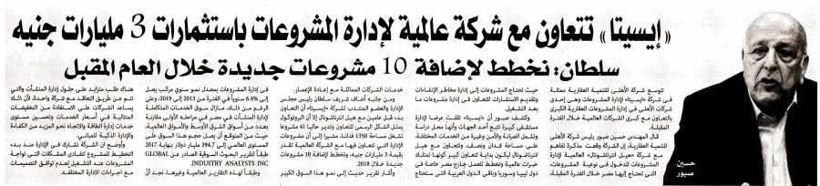 Al Alam Al Youm 7 Nov P.6 A.jpg