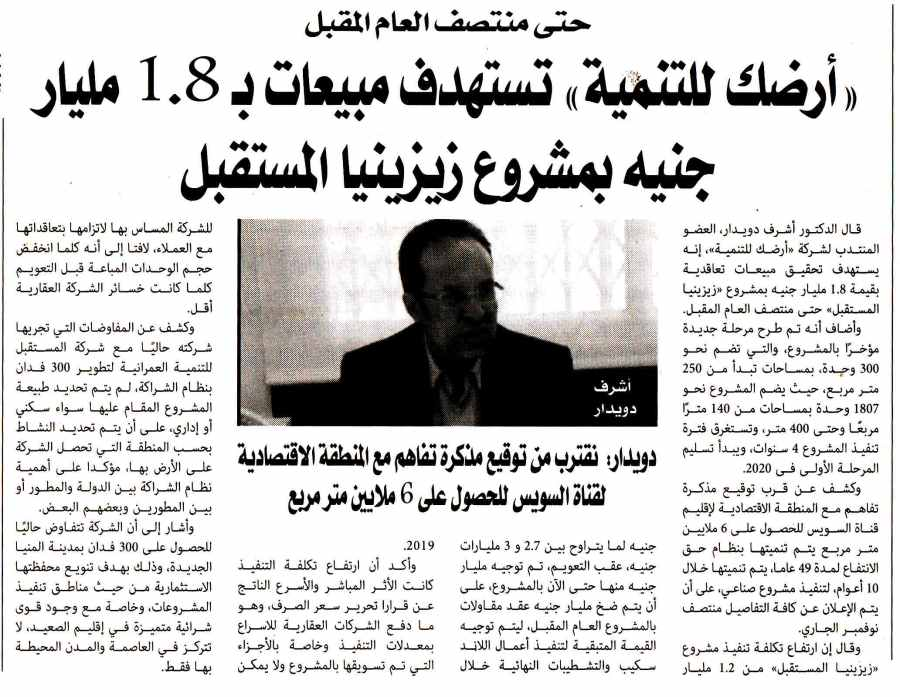 Al Alam Al Youm 7 Nov P.6 C.jpg