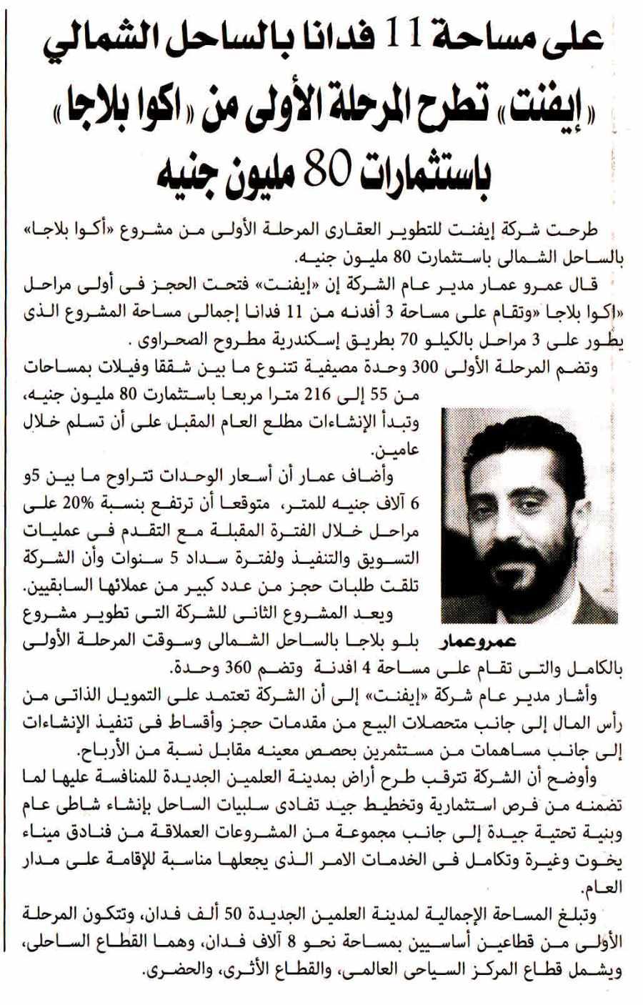 Al Alam Al Youm 7 Nov P.6 D.jpg