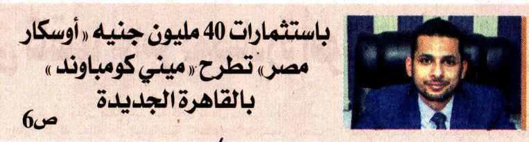 Al Alam Al Youm 7 Nov PA.1-6.