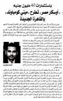 Al Alam Al Youm 7 Nov PB.1-6.