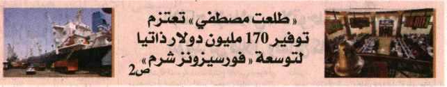 Al Alam Al Youm 8 Nov PA.1-2