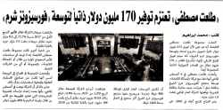 Al Alam Al Youm 8 Nov PB.1-2