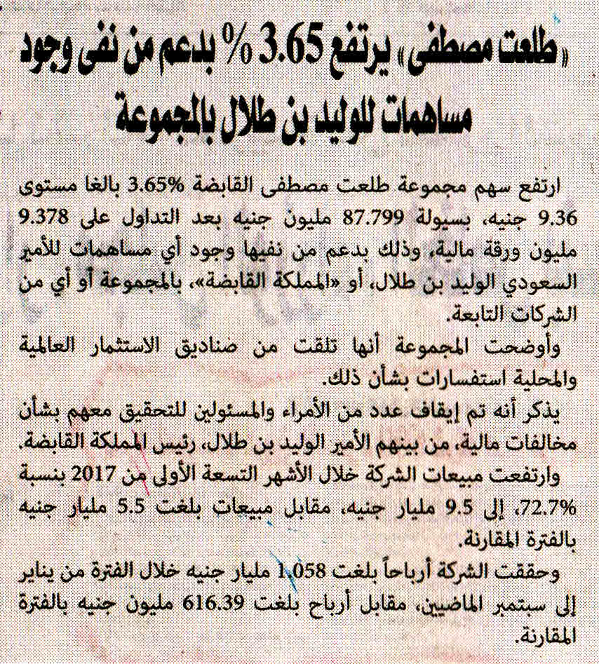 Al Alam Al Youm 9 Nov P.2.jpg