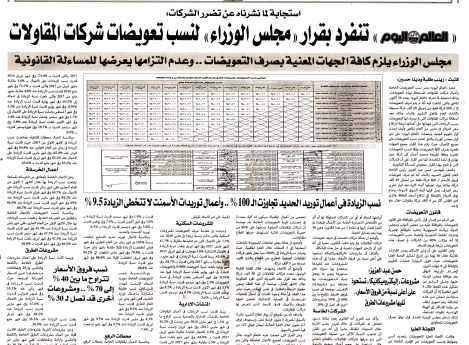 Al Alam Al Youm 9 Nov PA.4