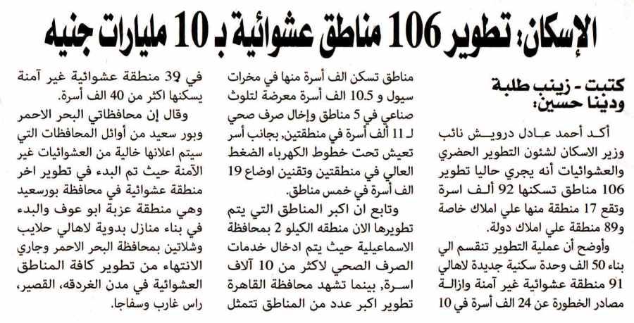Al Alam Al Youm Weekly 13 Nov P.1.jpg
