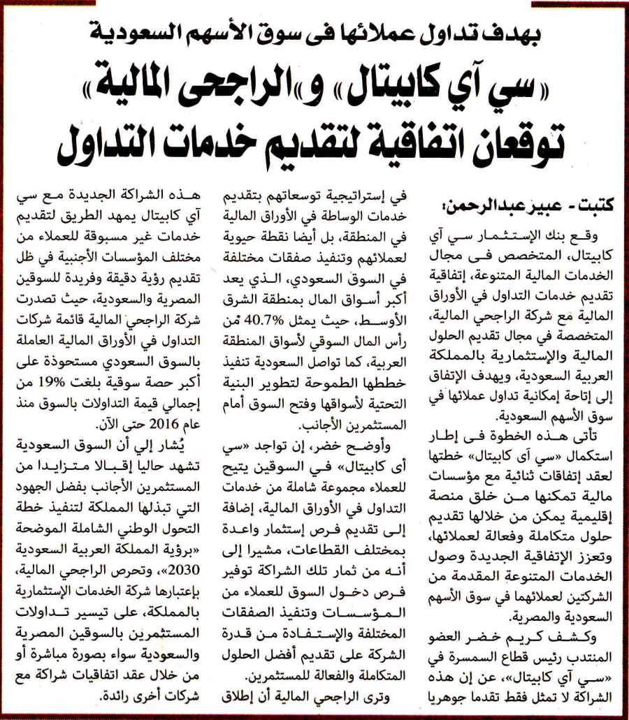 Al Alam Al Youm Weekly 13 Nov P.5.jpg