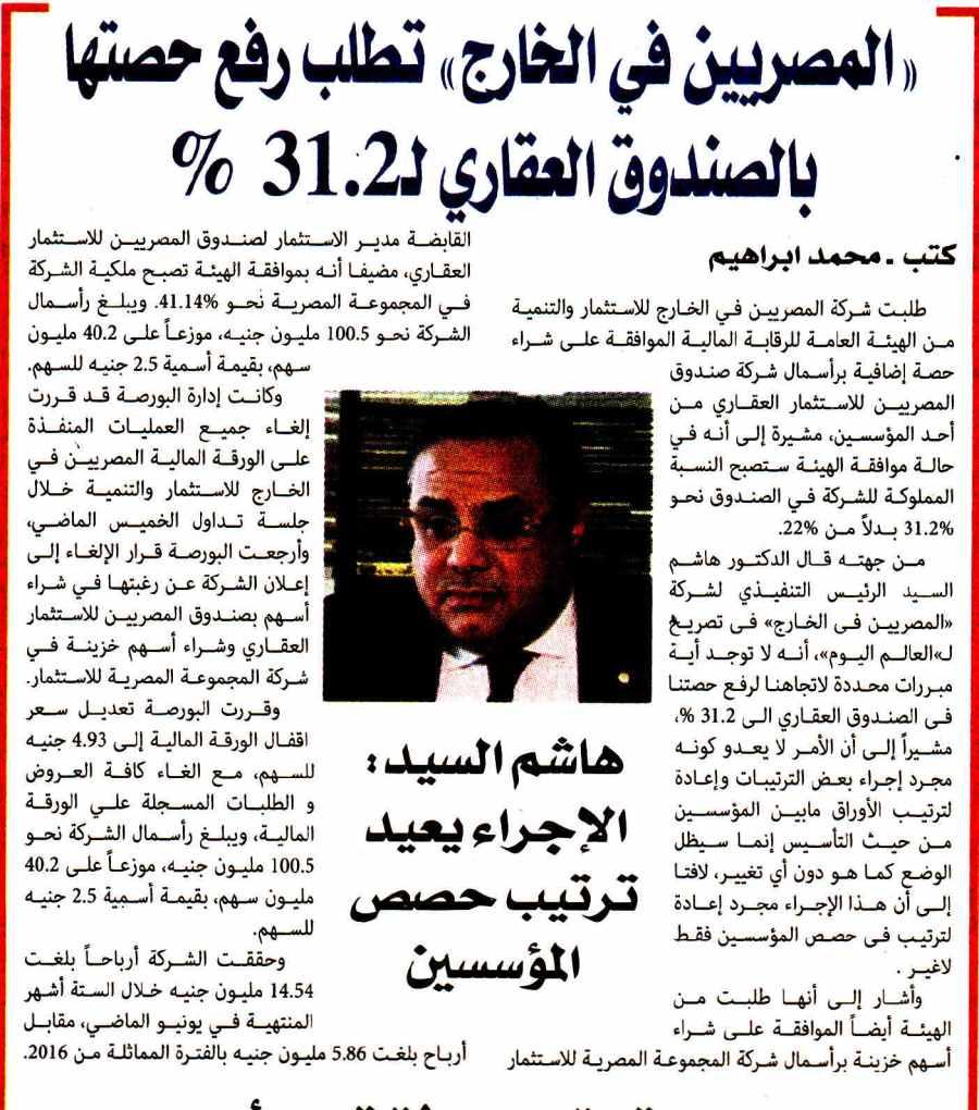 Al Alam Al Youm Weekly 27 Nov P.5.jpg