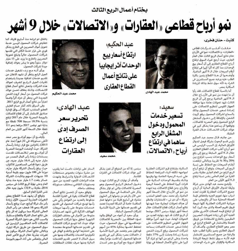 Al Alam Al Youm Weekly 27 Nov P.7.jpg