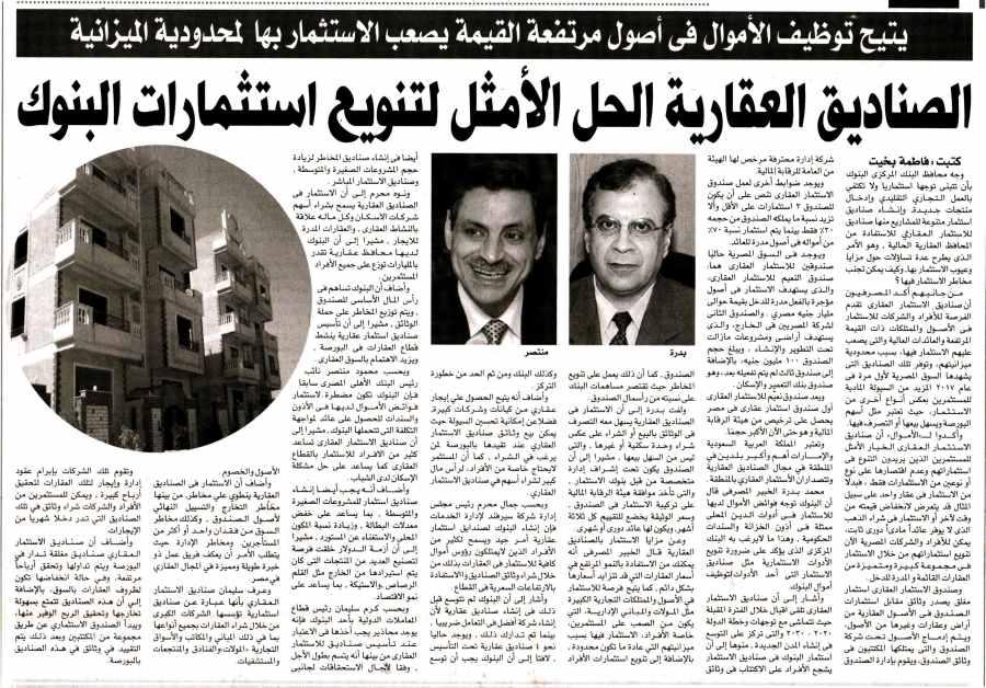 Al Amwal 12 Nov P.4.jpg