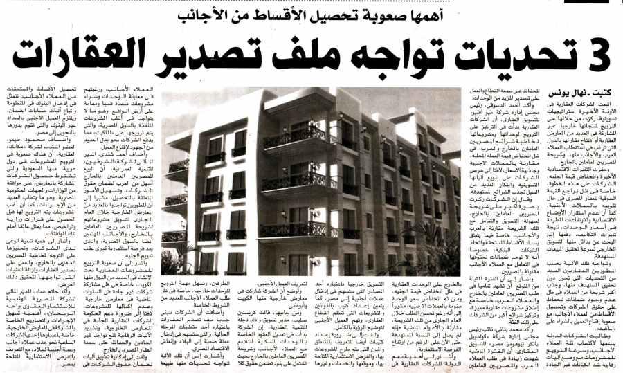 Al Amwal 5 Nov P.9 A