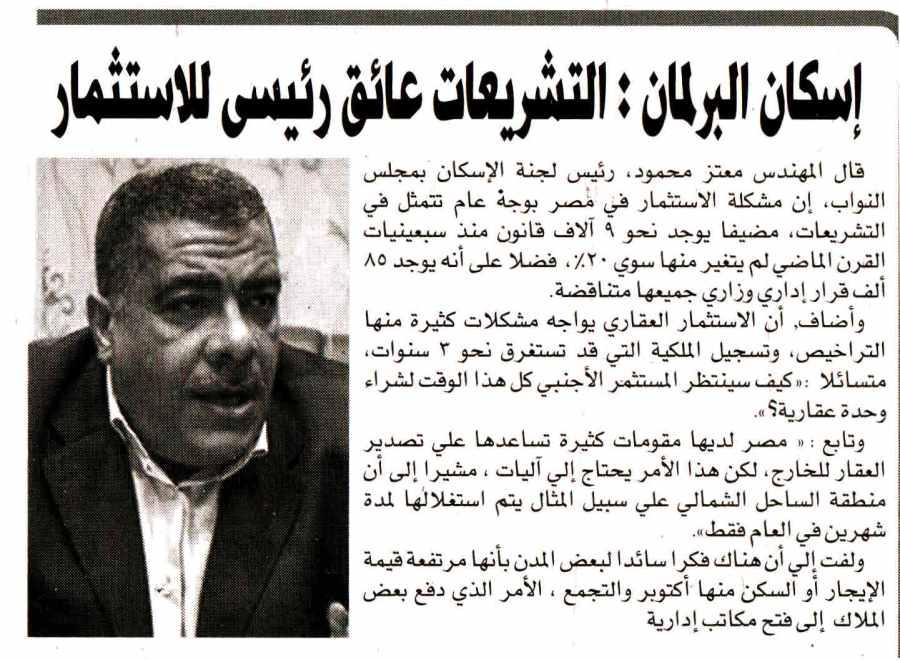 Al Amwal 5 Nov P.9 B