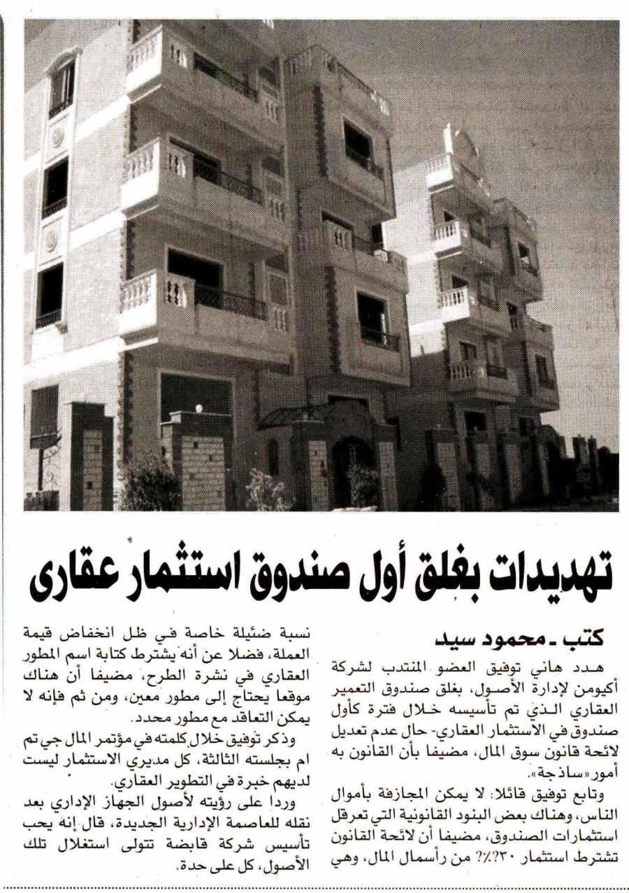 Al Amwal 5 Nov P.9 C