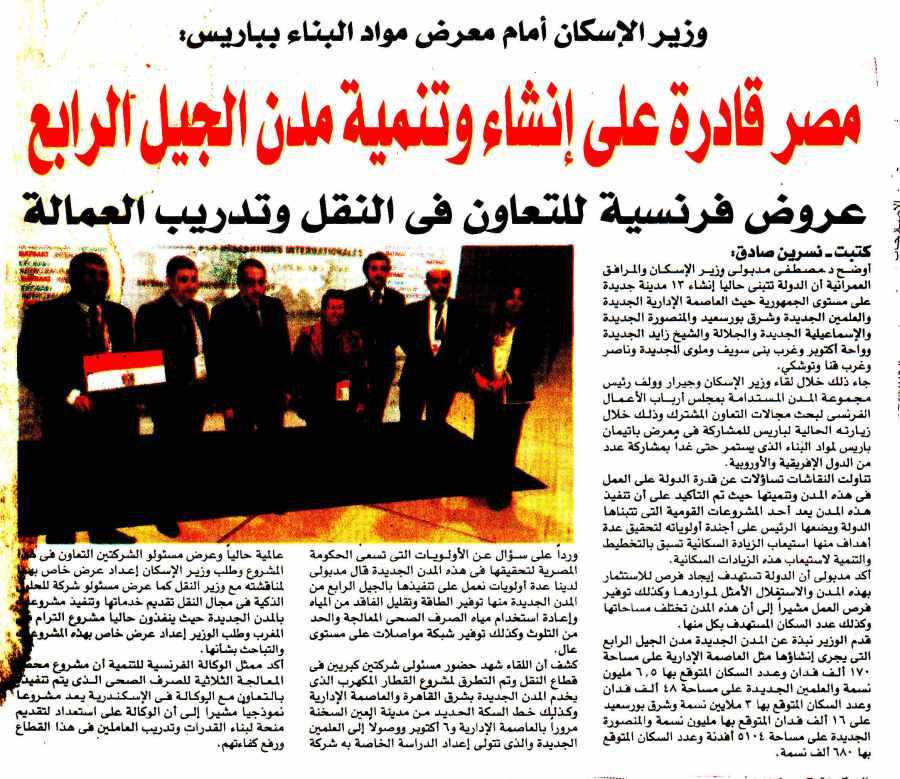 Al Gomhouria 11 Nov P.2.jpg