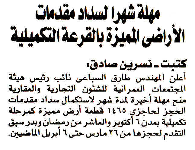 Al Gomhouria 3 Nov P.2.jpg