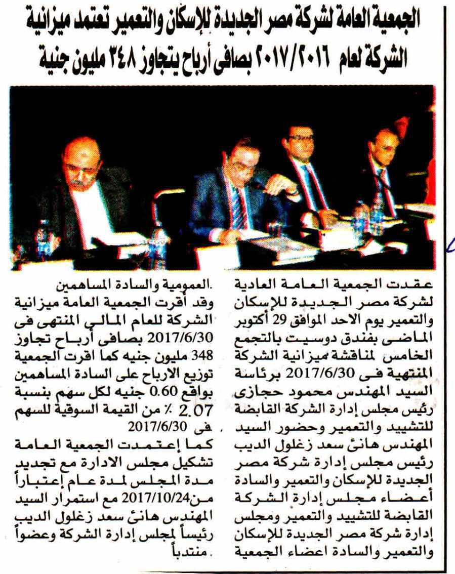 Al Gomhouria 5 Nov P.2.jpg