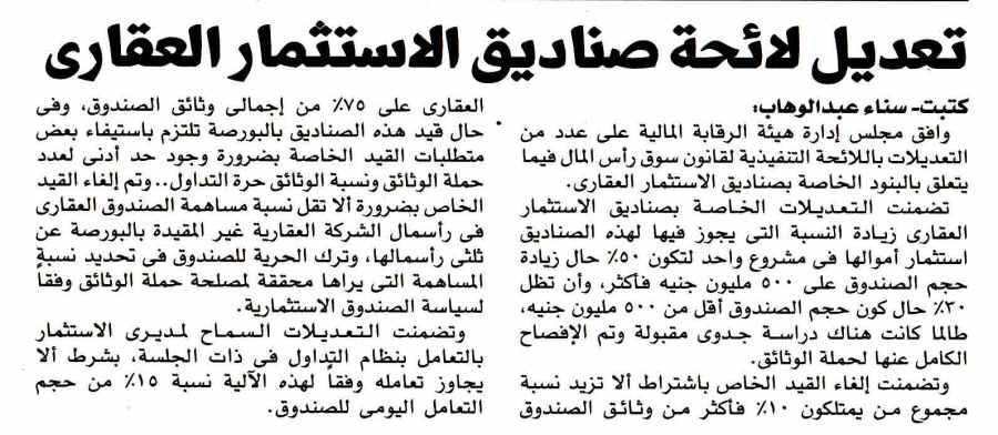 Al Masry Al Youm 1 Nov P.6.jpg