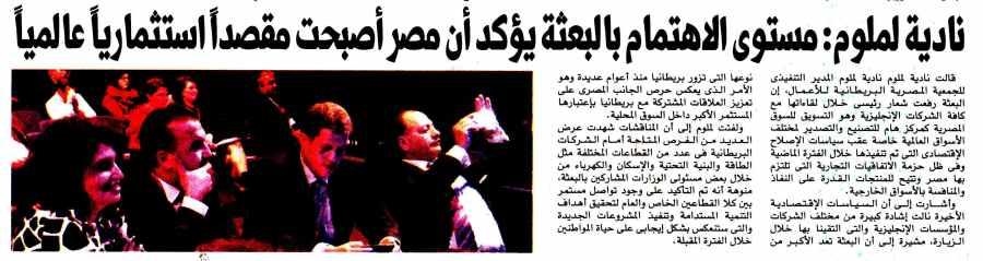 Al Masry Al Youm 12 Nov P.13 B.jpg
