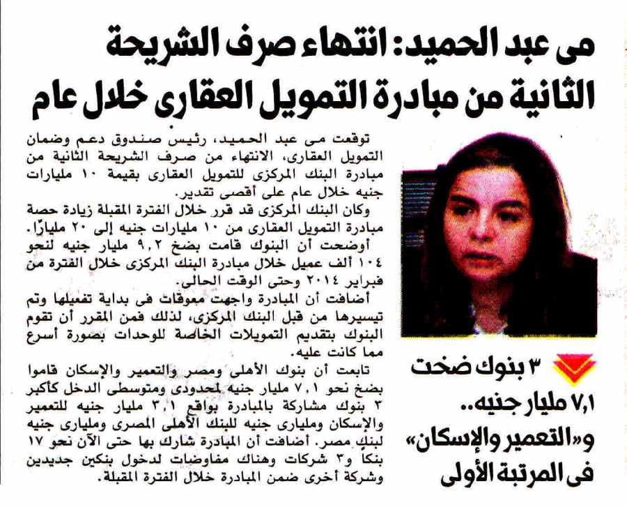 Al Masry Al Youm 12 Nov P.9..jpg