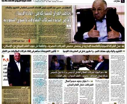 Al Masry Al Youm 12 Nov PA.10