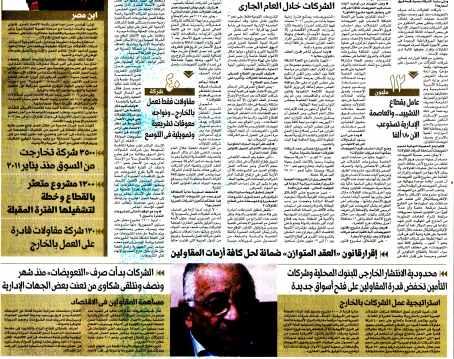 Al Masry Al Youm 12 Nov PB.10