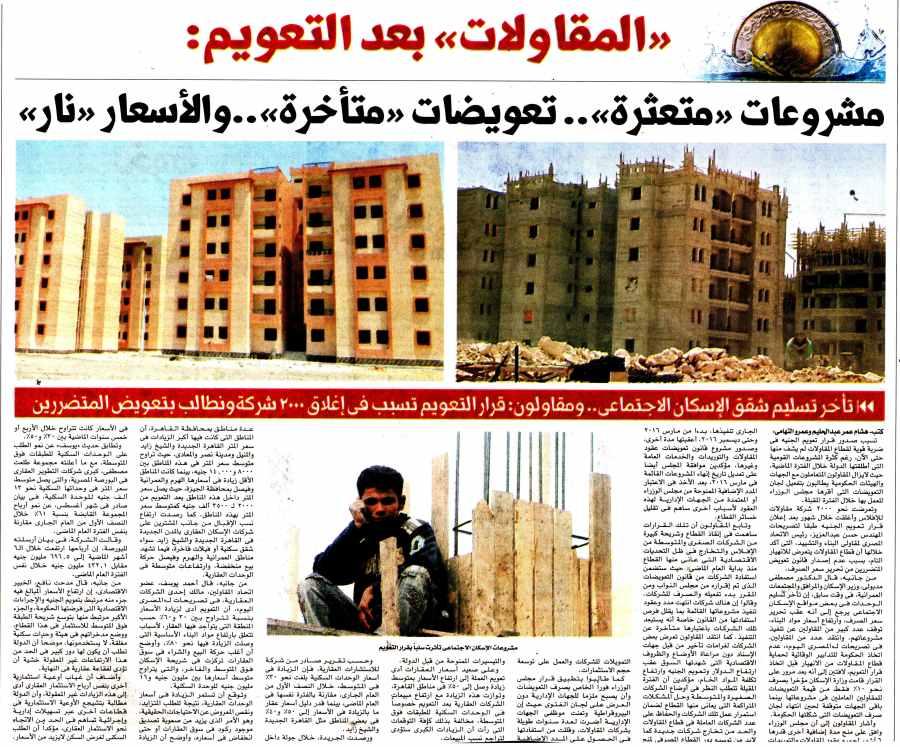 Al Masry Al Youm 3 Nov P.10.jpg