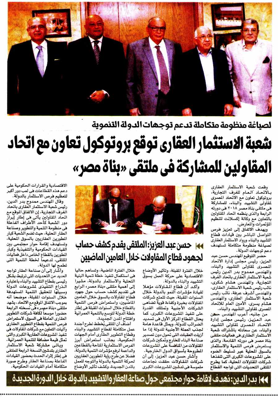 Al Masry Al Youm 5 Nov P.14..jpg