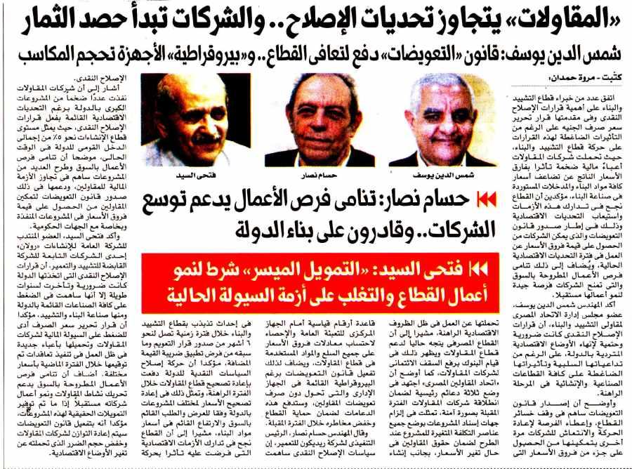 Al Masry Al Youm 5 Nov P.9..jpg