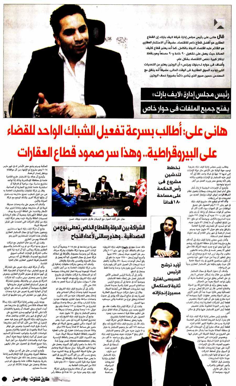 Al Mugaz 13 Nov P.12 B.jpg