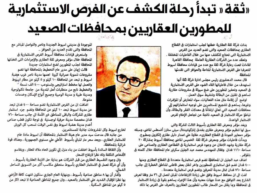 Al Mugaz 27 Nov P.12.jpg